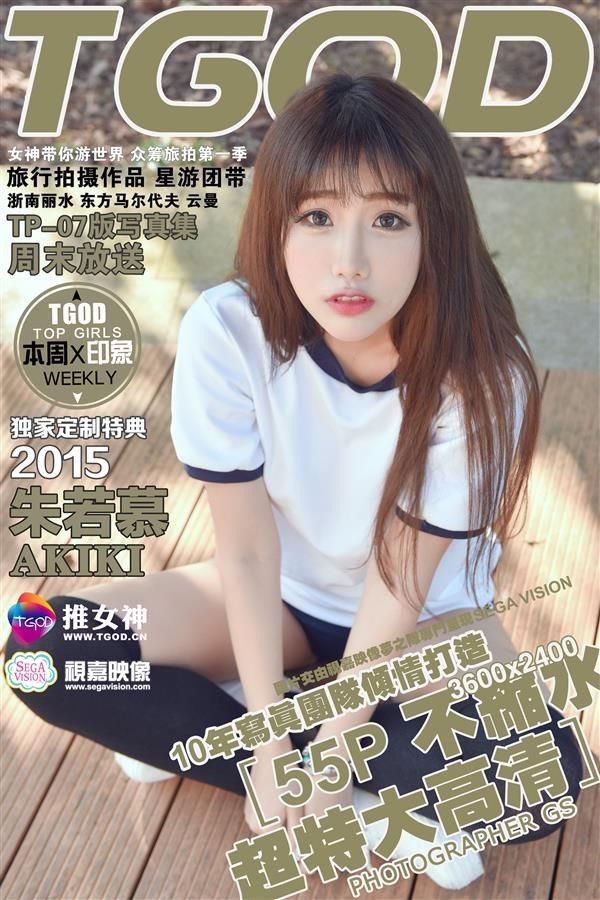 [TGOD推女神]2015-10-03 Akiki朱若慕 云曼旅拍 第四刊[58+1P/580M]